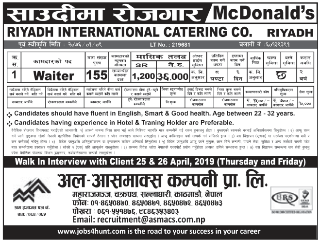 Jobs in Saudi Arabia for Nepali, Salary Rs 36,000