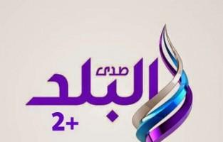 قناة صدي البلد Sada EL Balad 2