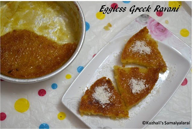 EGGLESS GREEK REVANI(RAVANI) CAKE- USING AQUAFABA(SYRUPY COCONUT RAVANI/REVANI)