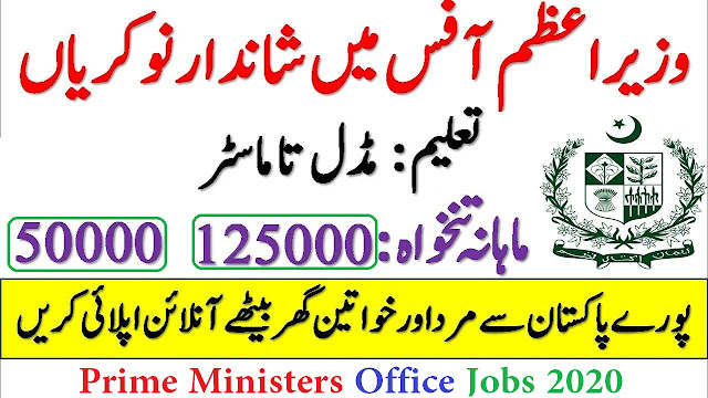 Prime Ministers Office Jobs 2020, Latest New Vacancies in PM office 2020