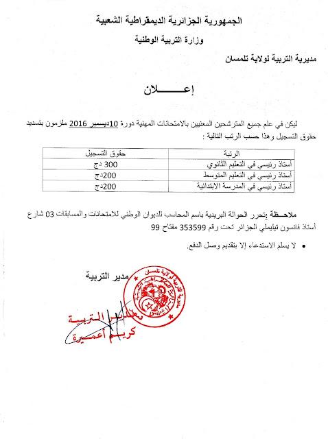 حقوق التسجيل لإجتياز الإمتحان المهني دورة 10 ديسمبر 2016