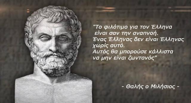 Αποτέλεσμα εικόνας για Το BBC βρήκε την ελληνική λέξη που δεν μεταφράζεται