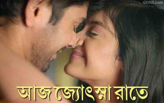 Aaj Jyotsna Raatey - Madhubanti Bagchi