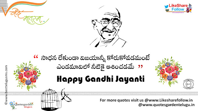 Best of Mahatma Gandhi quotes on Gandhi Jayanti in Telugu