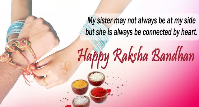 Happy Raksha Bandhan 2017 Sms, Text Messages, Greetings, Quotes with Images