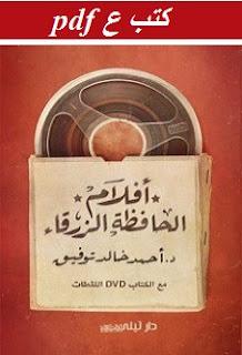 تحميل كتاب أفلام الحافظة الزرقاء pdf أحمد خالد توفيق