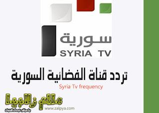 التردد الجديد الفضائية السورية