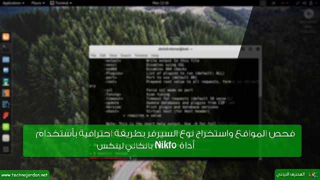اداة Nikto كالي لينكس Kali Linux