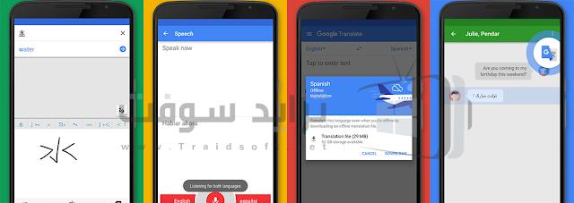 تحميل ترجمة جوجل google translate