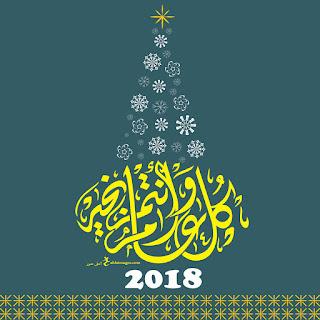 اجمل الصور للعام الجديد 2018 تهنئة السنة الجديدة