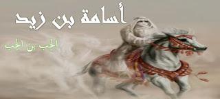 قصص الصحابة | قصة اسامة بن زيد (الحِبَّ وابنُ الحِبِّ)