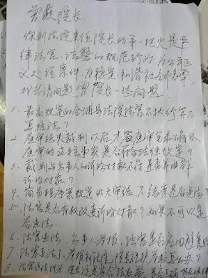 广西合浦县法院构陷蒋万芝遭到拘留在拘留所写给法院院长的一封信