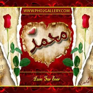 صور اسم محمد 2018 خلفيات باسم محمد رومانسية يلا صور