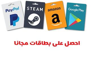 الحصول على بطاقات جوجل بلاي وامازون وفلوس + كوبونات هدية
