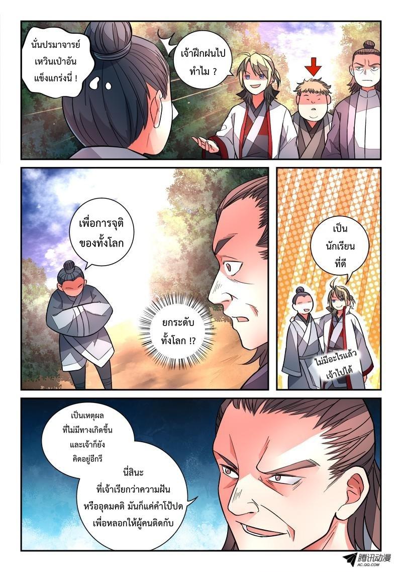 อ่านการ์ตูน Spirit Blade Mountain 122 ภาพที่ 8