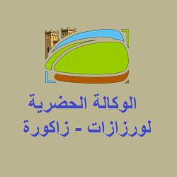 Agence urbaine ouarzazate-zagora - الوكالة الحضرية لورزازات - زاكورة