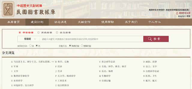 民國圖書數據庫