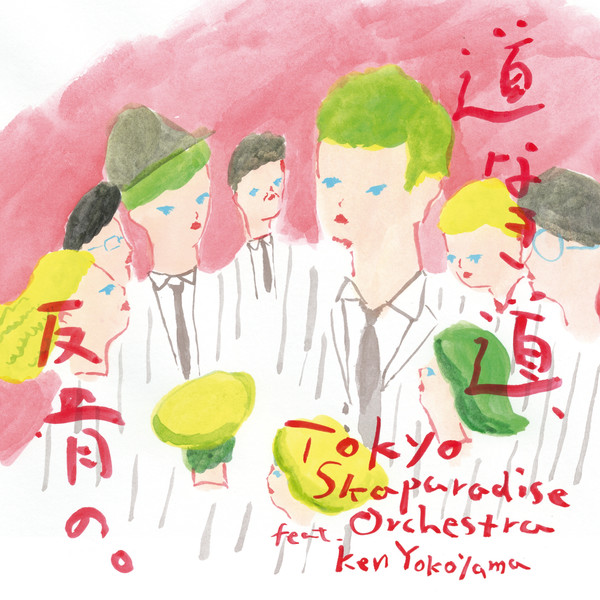 [Single] 東京スカパラダイスオーケストラ feat. Ken Yokoyama – 道なき道、反骨の。 (2016.06.22/MP3/RAR)