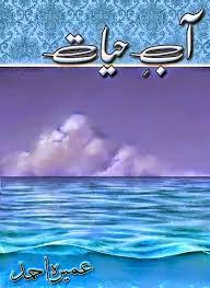 SHAHWAR UMERA DURRE NOVEL AHMED BY PDF