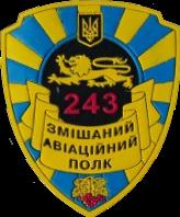 емблема 243 зап