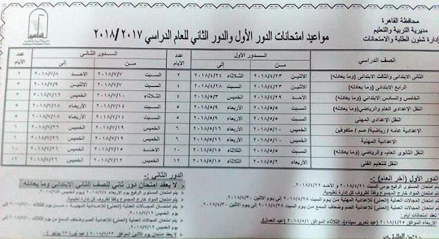 جدول امتحانات الصف السادس الابتدائي الترم الثاني 2018 محافظة القاهرة