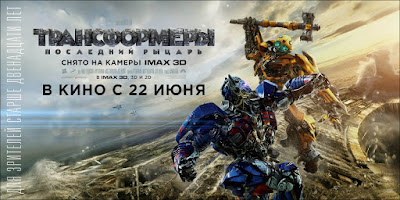 Transformers: The Last Knight Banner Poster 3