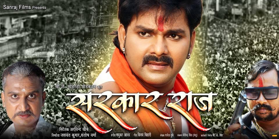 Sarkar Raj - Bhojpuri Movie Satr casts, News, Wallpapers, Songs & Videos