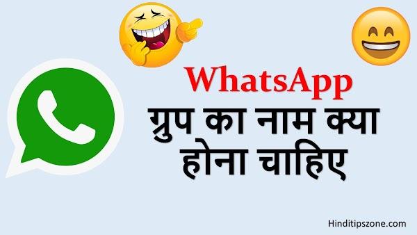 Best WhatsApp Group Names In Hindi (ग्रुप का क्या नाम रखे ?)