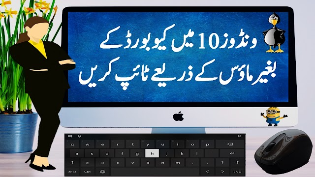 HOW TO TYPE WITH MOUSE | TYPE WITHOUT KEYBOARD IN WINDOWS 10