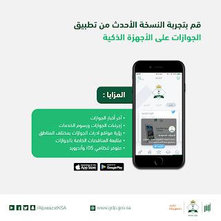 الجوازات السعودية تطلق تطبيق باصدار جديد وبمزايا رائعه (تعرف عليها)