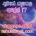 රාහු කාලය | ලග්න පලාපල 2019 | Rahu Kalaya 2019 |2019-04-17