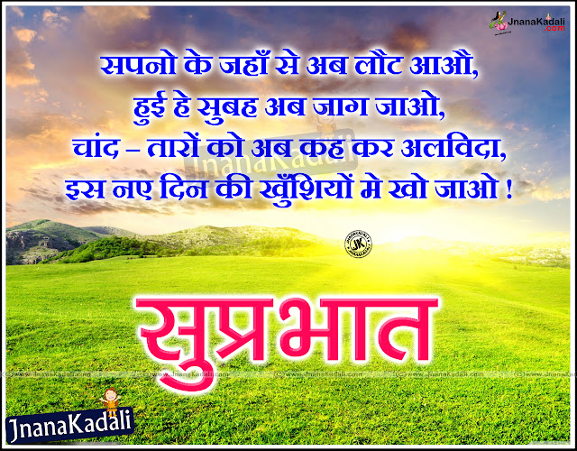 New Inspiring Hindi Language Good Morning Wishes best Hindi Shayari Online, Top Hindi Good morning Thoughts and Quotations, Cool Good Morning Wishes in Hindi, Best HD Good Morning Wallpapers with Hindi Quotes online, Nice Friends New Good Morning Wishes. Girlfriend Good Morning Wishes in Hindi Language, Good Morning Hindi Wishes for boy Friends, Sad Good Morning Quotations in Hindi.
