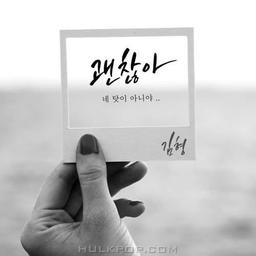 Kim Hyung – 괜찮아 – Single