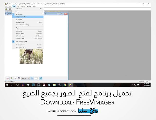تحميل برنامج فري فى ايمجر عربي Download FreeVimager 2018