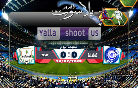 اهداف مباراة الهلال وزيسكو يونايتد  اليوم 24-02-2019 كأس الكونفيدرالية الأفريقية