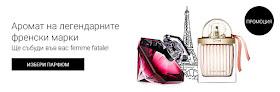 Аромати от легендарни френски марки парфюми