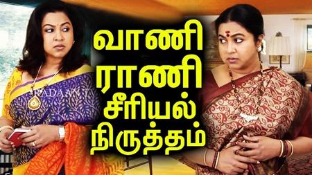 Schocking: Vaani Raani serial stopped!