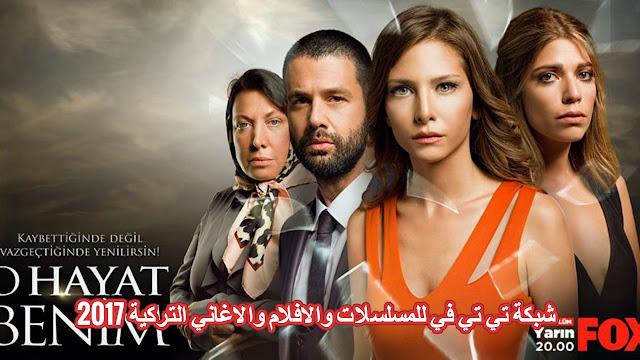 مسلسل تلك حياتي انا الجزء الرابع الحلقة 17 كاملة مترجمة17  O Hayat Benim