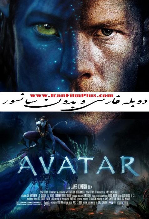 دانلود فیلم Avatar