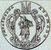 герб Украинской державы с тризубом Владимира Великого