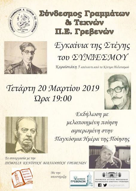 Εκδήλωση με μελοποιημένη ποίηση, αφιερωμένη στην Παγκόσμια Ημέρα της Ποίησης