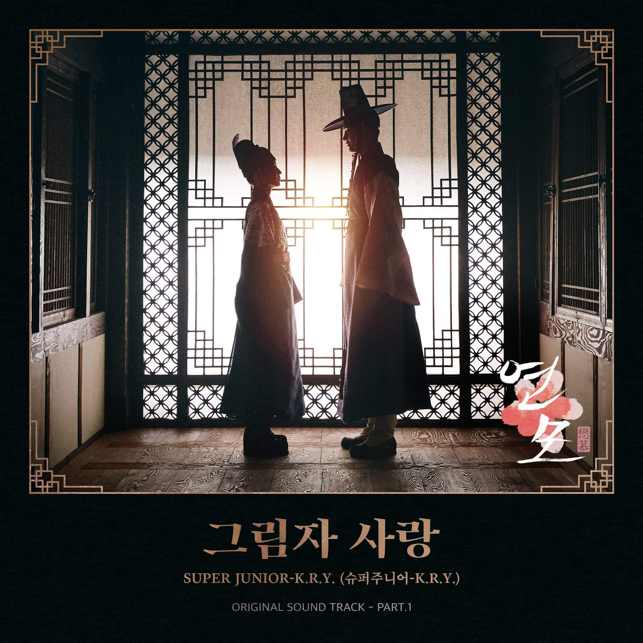 연모 OST Part.1