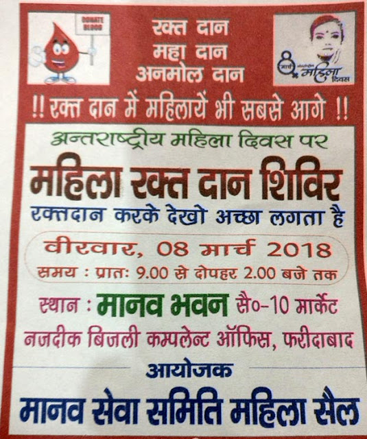 Organizing Women's Blood Donation Camp on International Women's Day organized by Human Services Committee