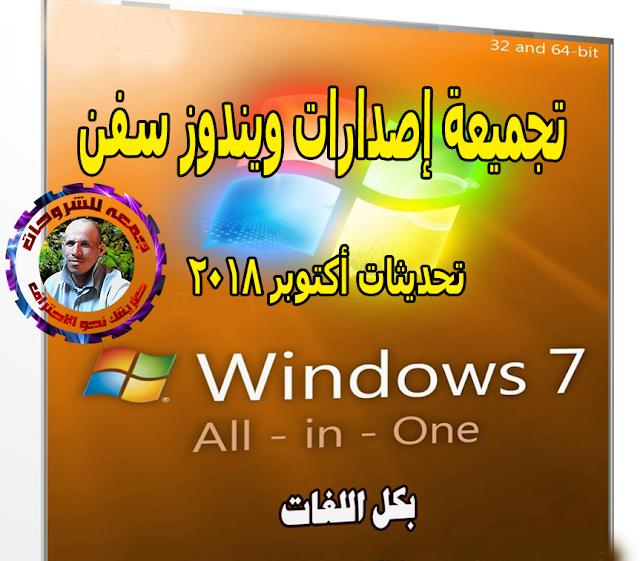 تحميل تجميعة إصدارات ويندوز سفن بتحديثات أكتوبر 2018 | Windows 7 Sp1 Aio 11in2 | بكل اللغات
