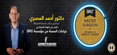 دكتور أحمد المصري