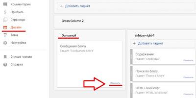 Настройка элемента шаблона для создания категорий блога