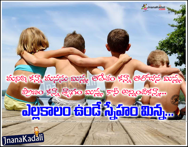 Best Friendship Quotes in telugu,Heart touching friendship quotes in telugu, Latest trending friendship quotes