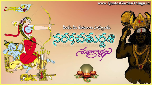 narakachaturdasi greetings in telugu