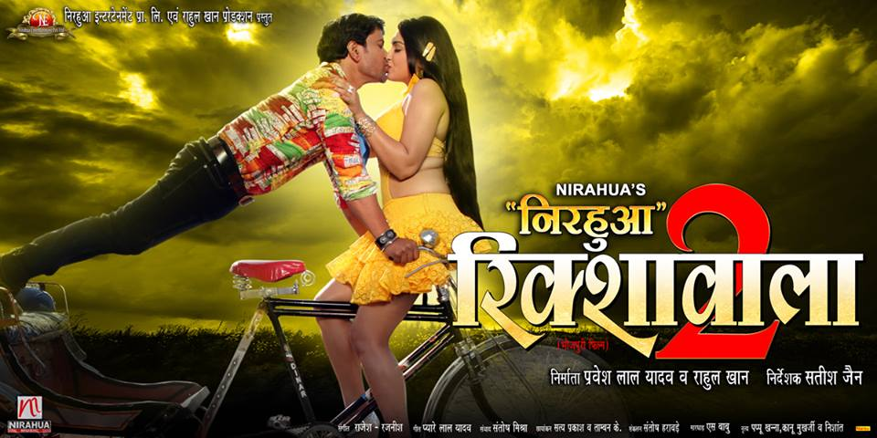 Dinesh Lal Yadav and Amrapali Dubey 'Nirahua Rickshawala 2' 2 Rank in Top 10 Bhojpuri Biggest Hit Films list Wiki