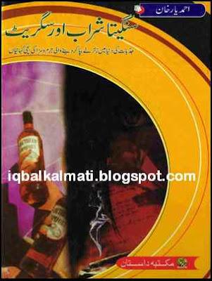 Sangeeta Cigarette Aur Sharab